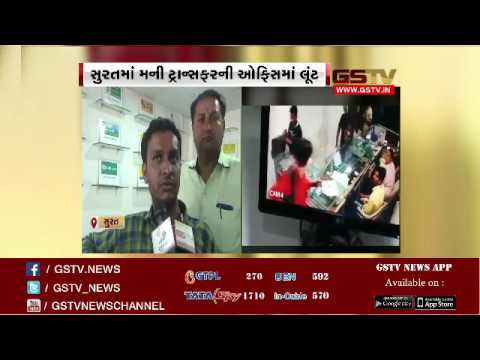 Surat: Robbery at Money Transfer office, robbers caught at CCTV