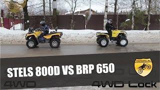 Stels 800D EFI VS BRP 650 OUTLANDER. Обзор 800D от ТвойГараж.РУ