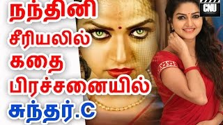 Nandhini Serial Sundar.c Has Story Problem | Sun Tv | Cinema news updates