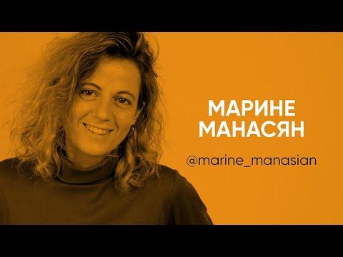 Генезис - Марине Манасян