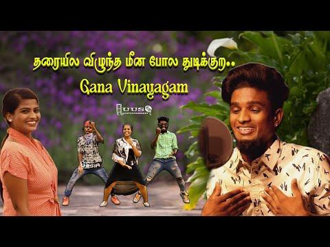 #gana-vinayagam-song#-  -tharayila-vilundha-meena-pola...