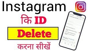 instagram ki id delete kaise kare new | how to delet Instagram account/id easy way
