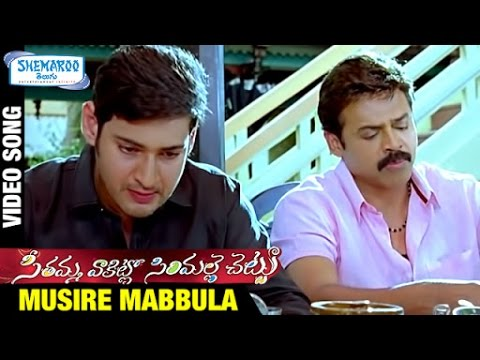 SVSC Telugu Movie Songs | Musire Mabbula Video Song | Mahesh Babu | Venkatesh | Samantha | Anjali
