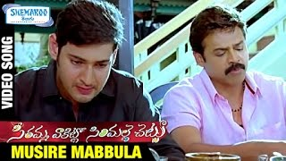 SVSC Telugu Movie Songs | Musire Mabbula Video Song | Mahesh Babu | Venkatesh | Samantha | Anjali
