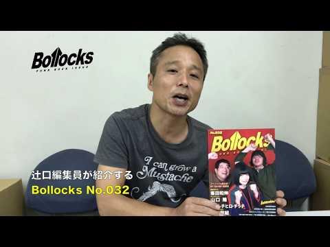 Bollocks No 32動画コメント