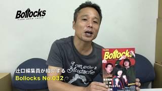 Bollocks No.032 ¥ 1080 (本体 1000+税) https://www.shinko-music.co...
