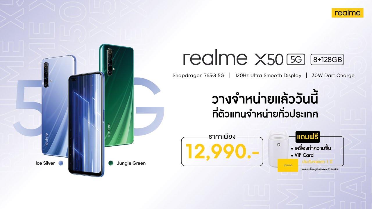 ใหม่! realme X50 5G บุกเบิกพลังแห่ง 5G สเปคแรง