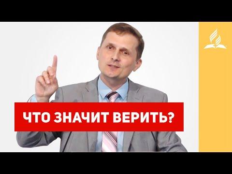 Что значит верить? – Павел Жуков   Проповеди   Адвентисты Подольска