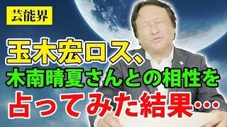 玉木宏さんと木南晴夏さんが結婚されました。玉木宏ロスになってしまっ...