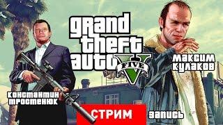 Grand Theft Auto 5 — Дождались [Запись](Трудно придумывать описание для дцатого стрима про GTA V (хотя предыдущие придумывал даже не я!), но кому оно..., 2015-04-15T19:20:38.000Z)