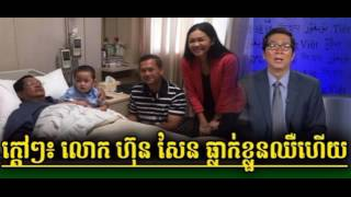 Cambodia Radio News: VOKK Voice of Khmer Krom Night Wednesday 07/12/2017