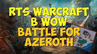 Warcraft RTS в World of Warcraft!