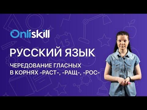 Русский язык 6 класс : Чередование гласных в корнях -раст-, -ращ-, -рос-