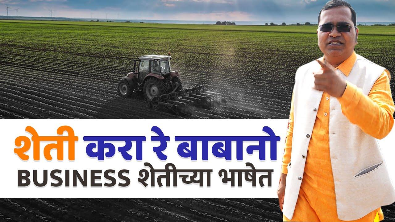 शेती करारे बाबांनो - सांगत आहेत नामदेवराव जाधव । उद्योगाची गोष्ट शेतीच्या भाषेत | Namdevrao Jadhav