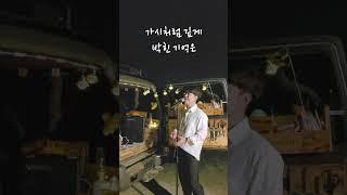 [싸돌캠핑] 버즈-가시♥ 장르이탈 #shorts #천재원