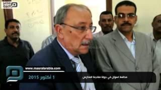مصر العربية | محافظ اسوان في جولة مفاجئة للمدارس