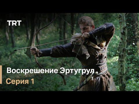 Воскрешение Эртугрул Сезон 1 Серия 1 - Видео онлайн