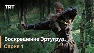 Воскрешение Эртугрул Сезон 1 Серия 1