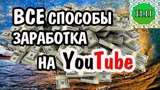 Как заработать на YouTube / Все способы