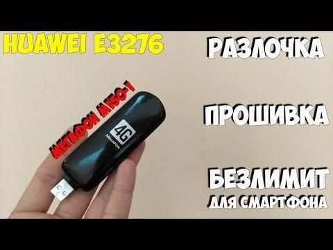 Хотите безлимитный интернет раздавать с модема? Huawei E3276 от Мегафона!