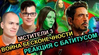 Реакция на трейлер Мстители 3 Война Бесконечности - ОБЪЕКТ и Батитус Avengers Infinity War