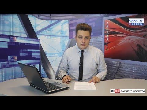 """САРАПУЛ.Программа """"САРАПУЛ НОВОСТИ"""" эфир от 24 июня 2019 года"""