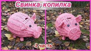 🐖Плетем Свинку-копилку к Новому 2019 Году 1! Запись трансляции! 11.10.18
