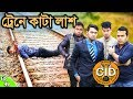 দেশী CID বাংলা PART 49 | Train A Kata Lash | Bangla Funny Video New 2019 | Free Comedy Video Online