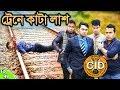 দেশী CID বাংলা PART 49   Train A Kata Lash   Bangla Funny Video New 2019   Free Comedy Video Online