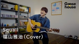 Squall /福山雅治(Cover)