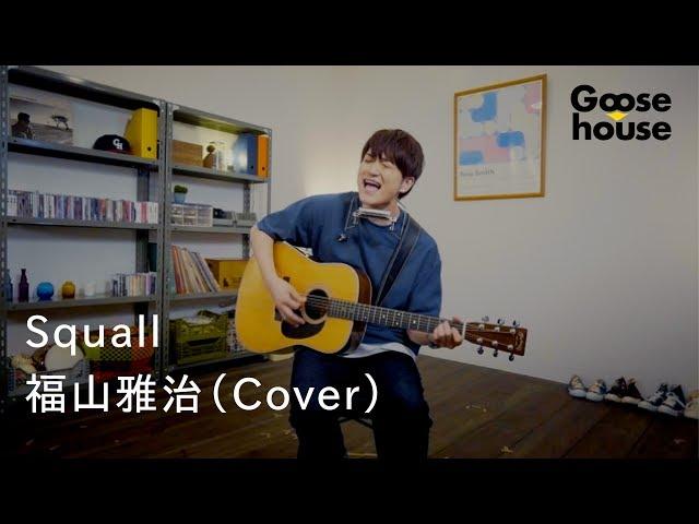 Squall /福山雅治(Cover)