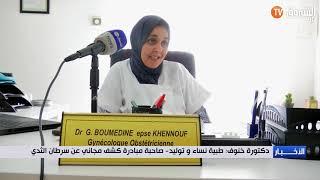 طبيبة جزائرية بالأبيار تبادر للكشف المجاني عن المريضات