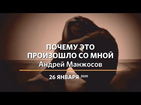 Почему это произошло со мной | Андрей Манжосов | 26.01.2020