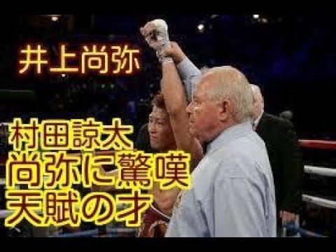 【天賦の才!】村田諒太、圧勝の王者・井上尚弥に驚嘆「天賦の才」。