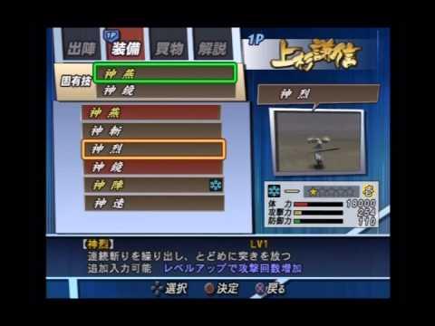 Sengoku Basara 2 Heroes - Fun and Games 2