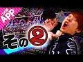 【モンストLIVE】禁忌の獄をタイガー桜井&宮坊&ターザンが攻略!その2