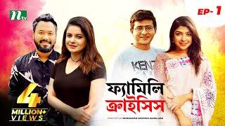 Family Crisis | ফ্যামিলি ক্রাইসিস | EP 01 | Sabnam Faria | Sarika Saba | NTV New Drama Serial
