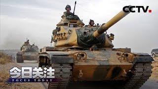 《今日关注》 20191014 土耳其越境再下一城 特朗普:叙北部美军 撤离!| CCTV中文国际