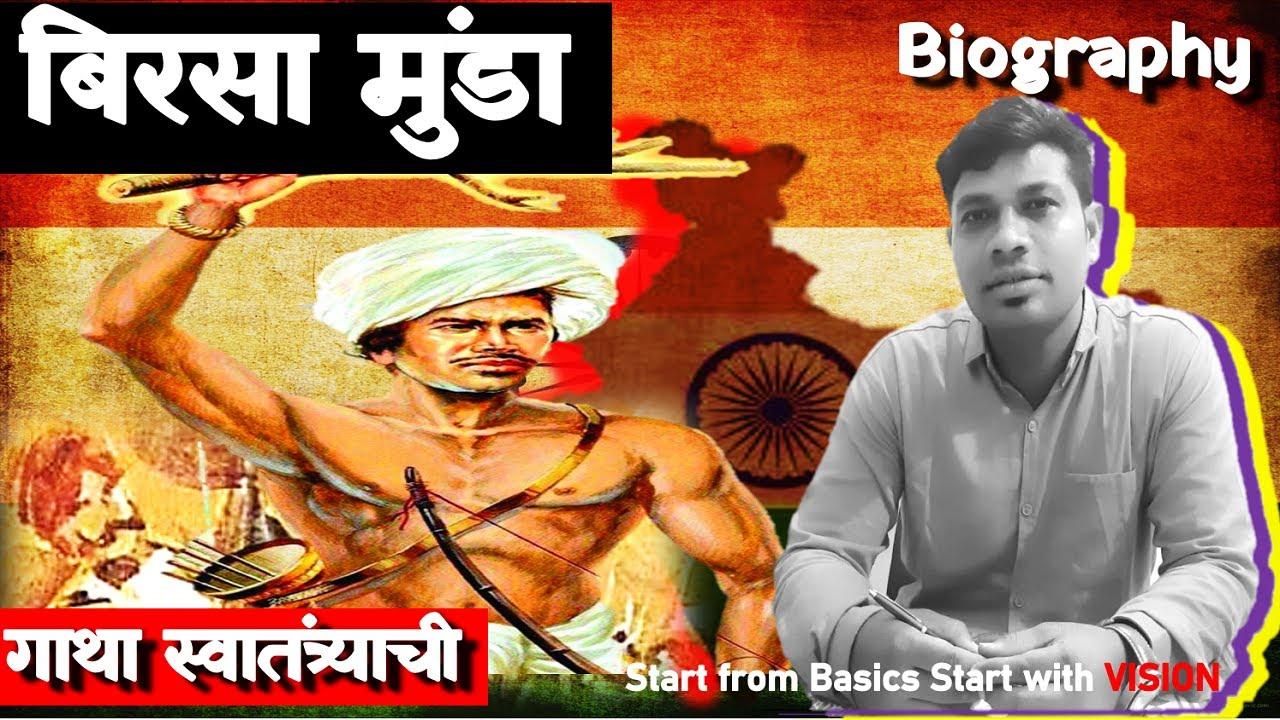 बिरसा मुंडा Biography Motivation गाथा स्वातंत्र्याची Independence Week MPSC UPSC Exams VISION STUDY