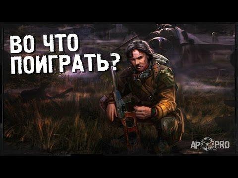 STALKER Call of Pripyat дата выхода, системные