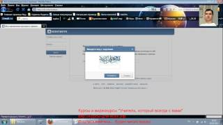 Востановление пароля в контакте(Забыли пароль от В контакте? Ничего страшного! Восстановите его http://Курсы-для-всех.рф., 2013-11-27T20:12:57.000Z)