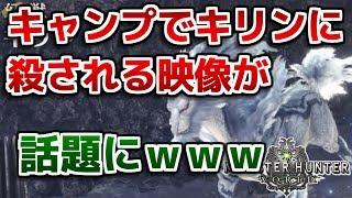 【MHW】キャンプでキリンに殺される衝撃映像が話題にwww【モンハンワールド】 thumbnail