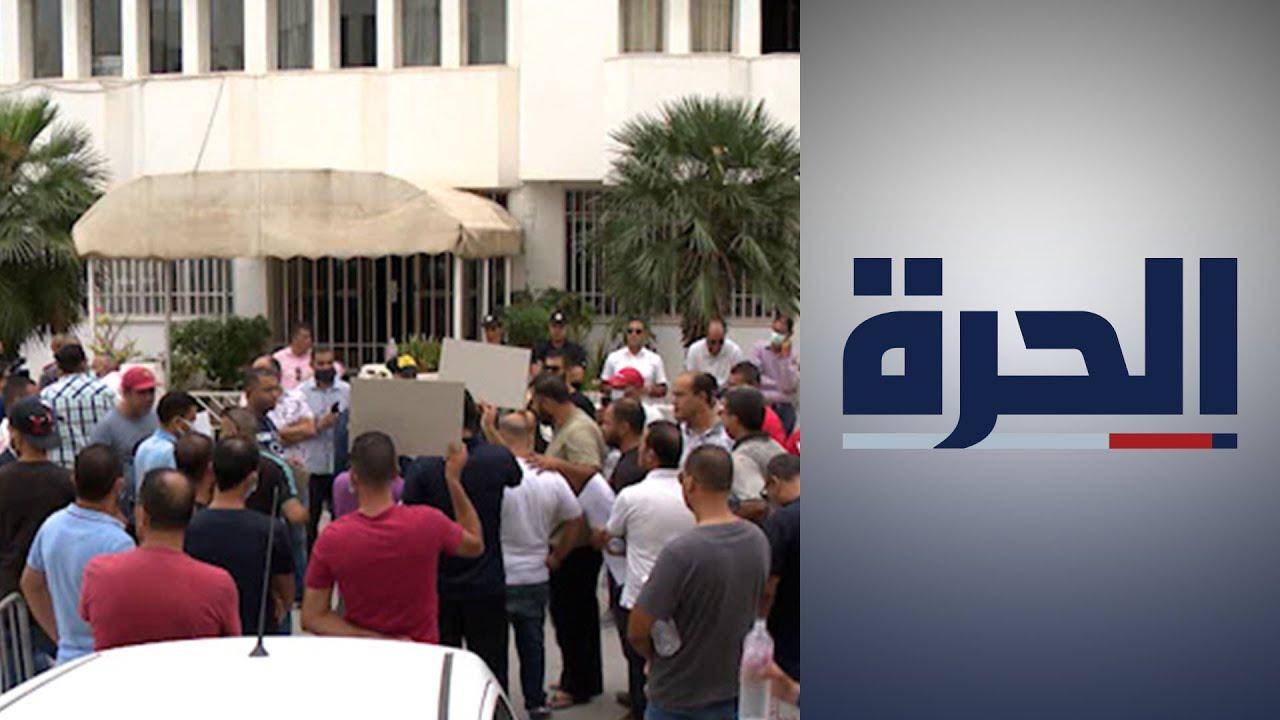 احتجاجات عمالية في تونس للمطالبة بتحسين الأوضاع المهنية والمادية  - 20:54-2021 / 9 / 20