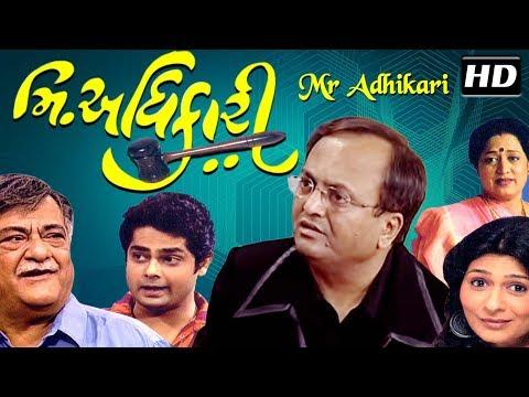 Mr. Adhikari HD | Sanjay Goradia | Best Gujarati Comedy Natak Full 2018 |Amit Divetia |Anand Goradia