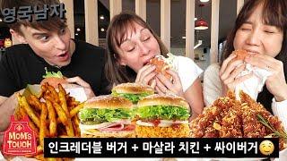 영국맘이 한국 맘스터치 먹어보면?!? (Feat. 엄마의손맛?)