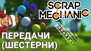 ШЕСТЕРНИ В SCRAP MECHANIC(Сегодня я покажу вам отличные шестерни и подобие коробки передач в Scrap Mechanic! Друг, подпишись, не пожалеешь!..., 2017-01-24T12:00:34.000Z)