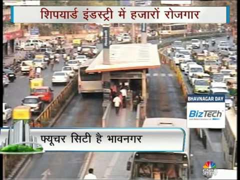 FUTURE CITIES OF INDIA | BHAVNAGAR | CURTAINRAISER | CNBC Awaaz