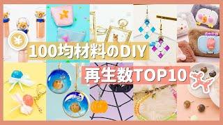 100均DIY 再生数ベスト10