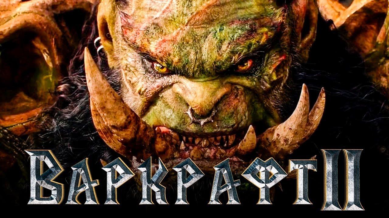 Трейлер 2 Российский Обзор/Varnzraft | варкрафт фильм смотреть онлайн на русском бесплатно полностью