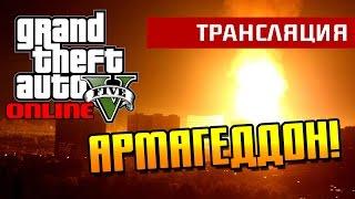 GTA 5 Online PC - Армагеддон! (ЖЕСТОКИЙ УГАР)[CТРИМ]